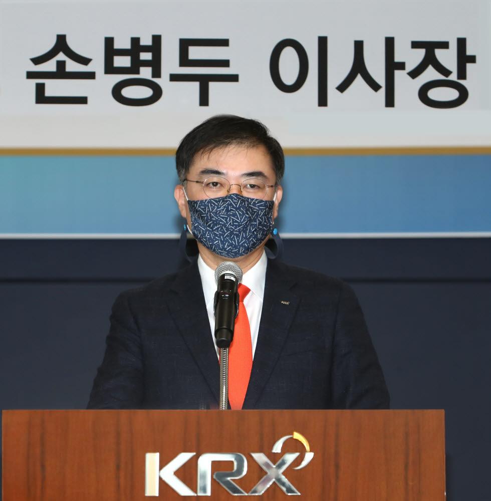손병두 한국거래소 신임 이사장이 21일 부산 본사에서 열린 취임식에서 취임사를 발표하고 있다. (사진=한국거래소)