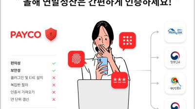 NHN페이코, 공공분야 전자서명 시범사업자 최종 선정