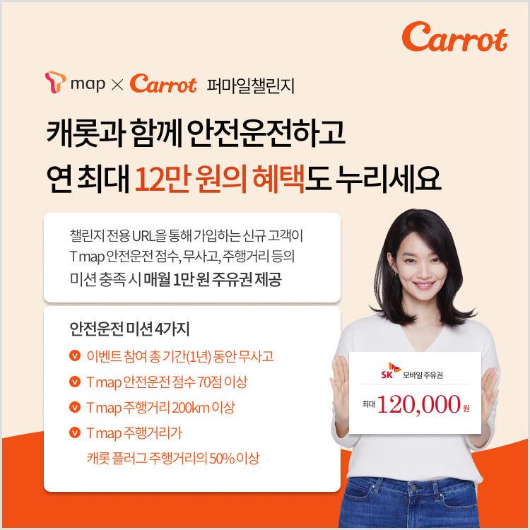 캐롯손보, '티맵X캐롯 퍼마일 챌린지' 진행