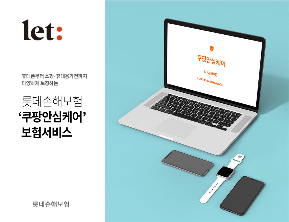 롯데손보, '쿠팡안심케어' 판매 두 달 만에 1만6000건 판매