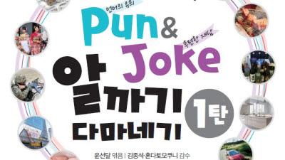 [신간안내]생활 속 일본어와 함께하는 'Pun & Joke 알까기 다마내기 1탄' 출간