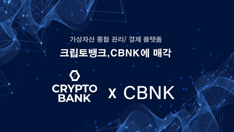 SWEPT파운데이션 가상자산 통합 플랫폼 '크립토뱅크', CBNK에 매각