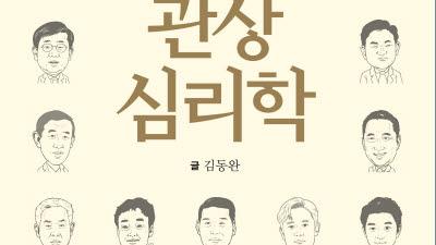 [신간안내]사주명리학자 김동완 교수의 관상 보는 법 '관상심리학' 출간