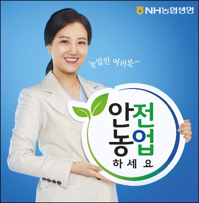 """""""안전농업하세요""""…NH농협생명, '안농하세요' 캠페인 실시"""