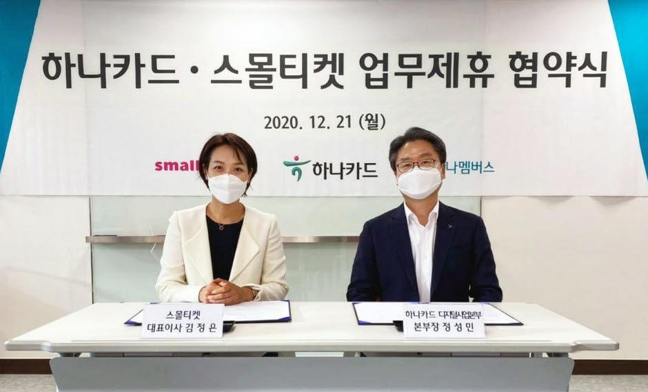 정성민 하나카드 디지털사업본부장(오른쪽)과 김정은 스몰티켓 대표이사가 배달 플랫폼 종사자 금융·보험 혜택 지원을 위해 전략적 업무협약(MOU)을 하고 기념촬영했다.