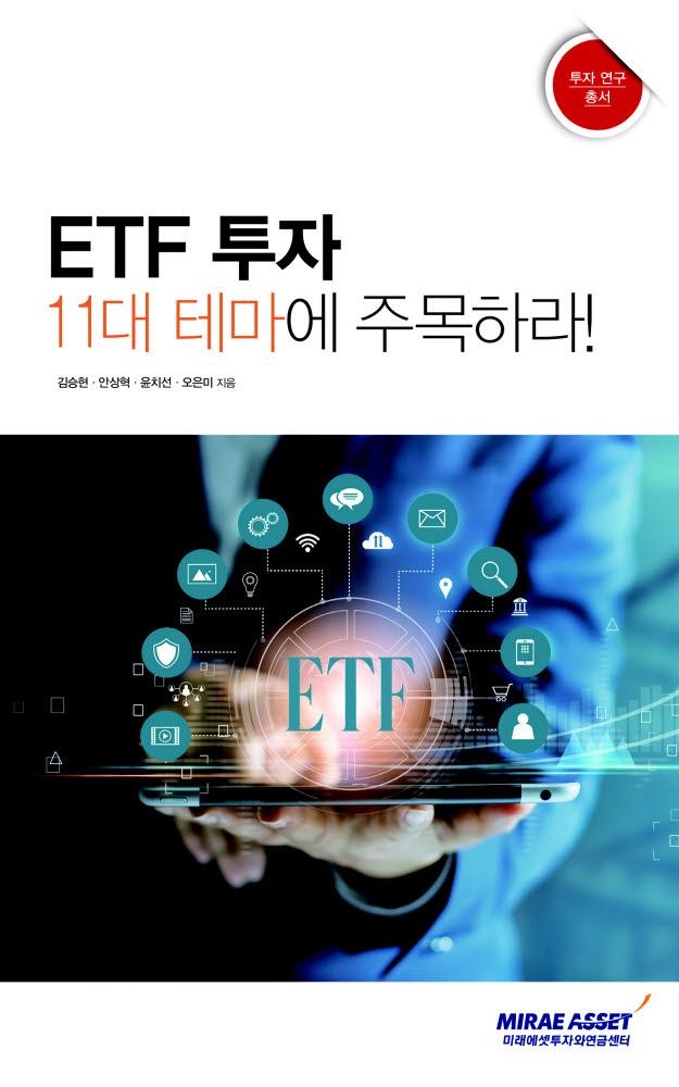 미래에셋투자와연금센터, ETF 투자전략 총서 발간