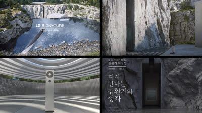 LG전자, 'LG 시그니처 아트갤러리' 오픈…온라인으로 시그니처 품격 알린다