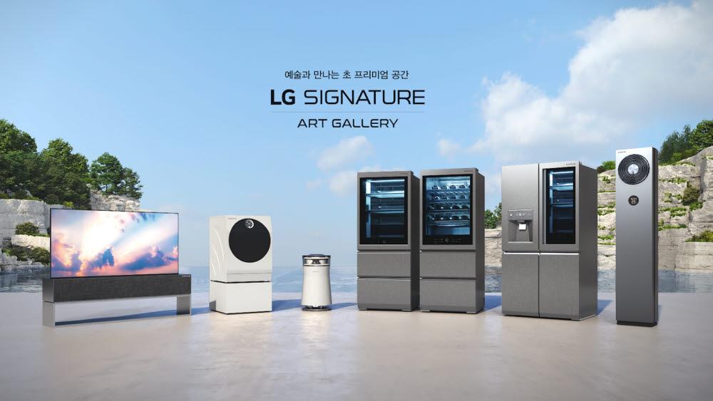 LG 시그니처 제품 라인업