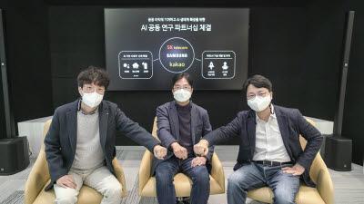 """SK텔레콤·삼성전자·카카오 """"K-AI 의기투합, 팬데믹 극복"""""""