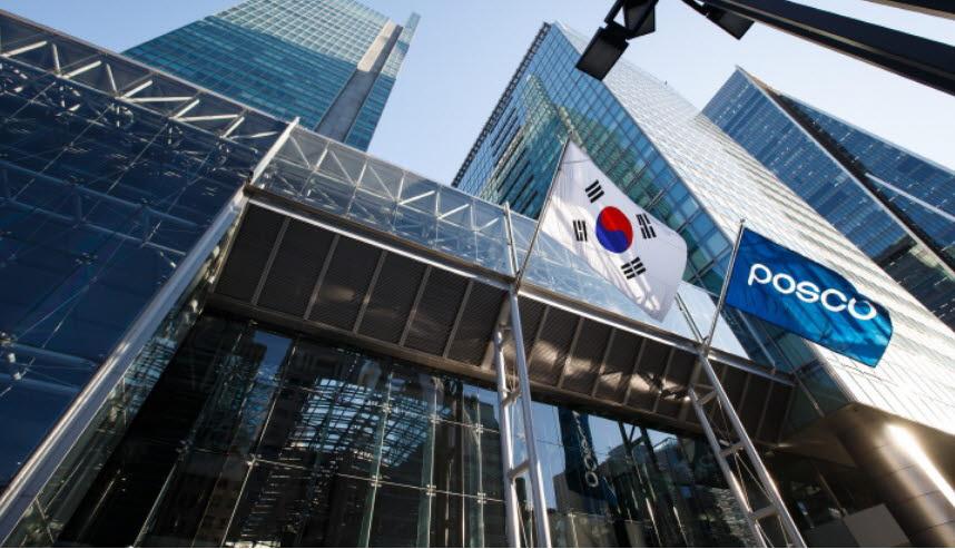 서울 포스코센터 전경. [사진= 포스코 제공]