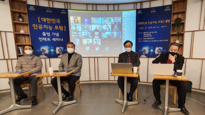 대한민국 인공지능포럼, AI·미래학 전문가 200명 참여해 출범