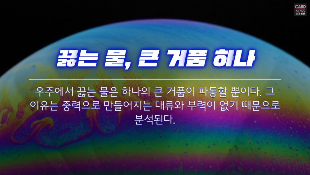 [카드뉴스]우주에서만 가능한 신기한 물리현상