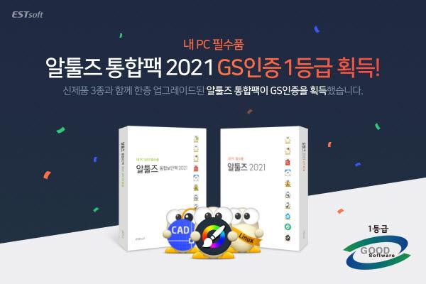 알툴즈 통합팩 2021이 GS인증 1등급을 획득했다. 이스트소프트 제공