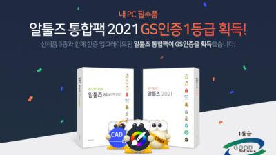 이스트소프트, '알툴즈 통합팩 2021' GS인증 1등급 획득