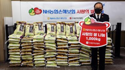 NH농협손보, 구세군에 '사랑의 쌀 1000㎏' 전달