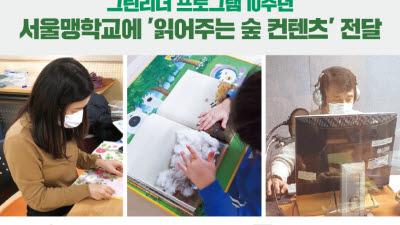 카디프생명, 10돌 맞은 '그린리더 프로그램' 비대면 행사 개최