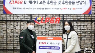 KLPGA, E1채리티오픈 자선기금 전달...총 7곳에 후원