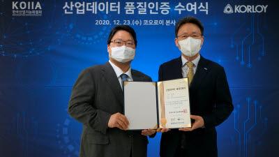 와이즈스톤-한국산업지능화협회, 한국야금에 제 1호 산업데이터품질 인증 발행