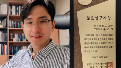 숭실대 홍순기 교수, 한국전자파학회(KIEES) '젊은 연구자상'수상