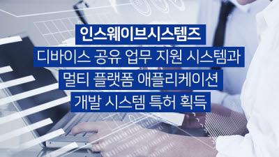 인스웨이브시스템즈 '디바이스 공유 업무 지원 시스템과 멀티 플랫폼 앱 개발 시스템' 특허 획득