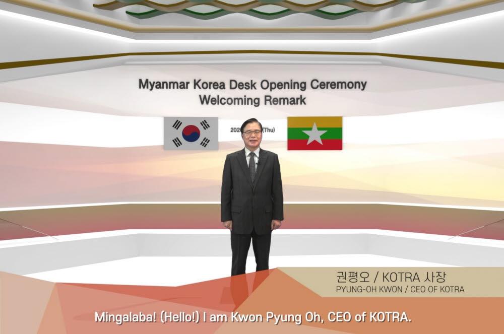 권평오 KOTRA 사장은 영상 메시지로 미얀마 코리아 데스크 설치를 축하했다.