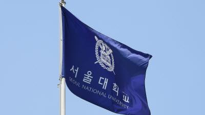 서울대, 새해 1월 'AI 사업화 전담조직' 출범