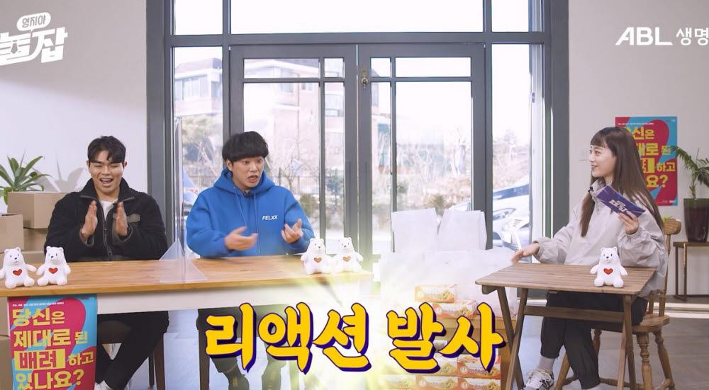 ABL생명, 웹 예능 '영지야 놀잡(JOB)' 온에어