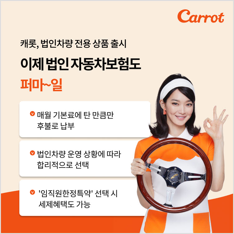 캐롯손보, '퍼마일자동차보험' 법인차량 전용 상품 출시