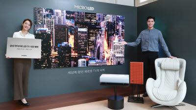 삼성전자, 마이크로 LED TV 사전 예약…상담부터 사용까지 전담 프로그램 운영