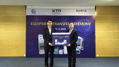 KTR, 베트남에 시험인증 인프라 기증