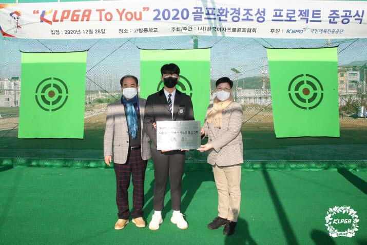 KLPGA To You를 통해 골프연습장이 조성된 전북 고창중학교. 사진=KLPGA