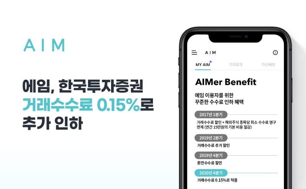에임, 한국투자증권 거래 수수료 0.15% 추가 인하
