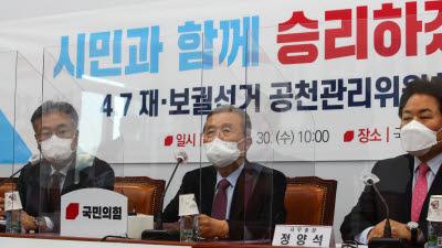 국민의힘, 4·7 재·보궐선거 야권플랫폼 자처....100% 국민경선은 신중