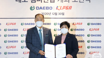 KLPGA, 대보그룹 챔피언십 개최 조인식…10억원 규모