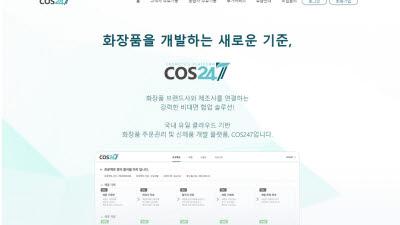 씨와이 클라우드 화장품 플랫폼 'COS247', 비대면 서비스 바우처 공급제품 선정