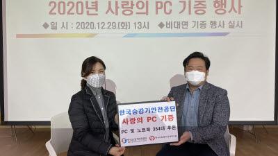 한국승강기안전공단, 사랑의 PC 기증행사…PC 354대 전달