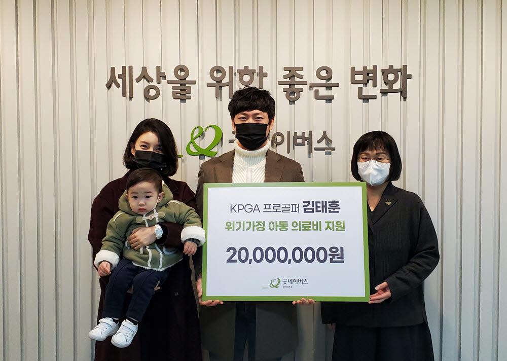 위기 가정 아동 의료비 지원을 위한 후원금을 전달한 김태훈. 사진=KPGA