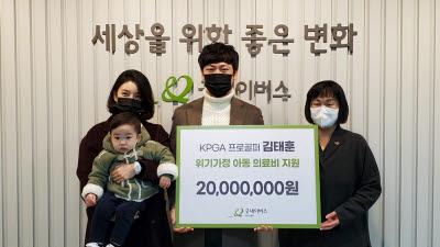 '제네시스 대상' 김태훈, 아동 의료비 2천만원 기부