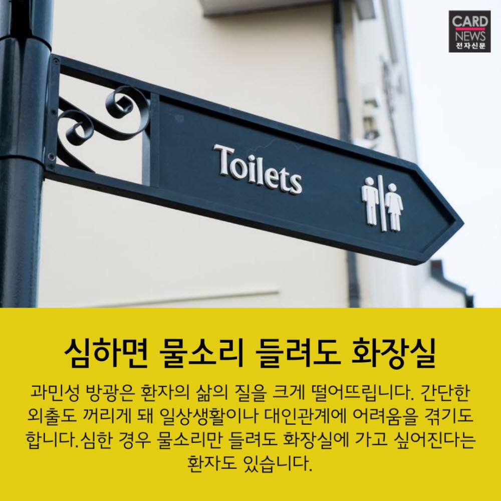[카드뉴스]잦은 소변 신호…화장실 하루 몇 번이 정상일까