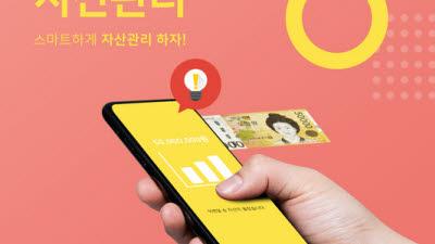 [신년특집]큰 손 전유물 넘어 '디지털 PB' 구현