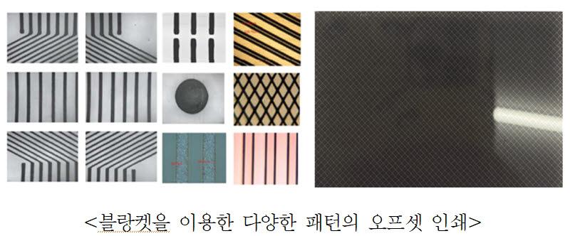 케이엔더블유, 인쇄전자 활용 '실리콘 블랑켓' 국산화