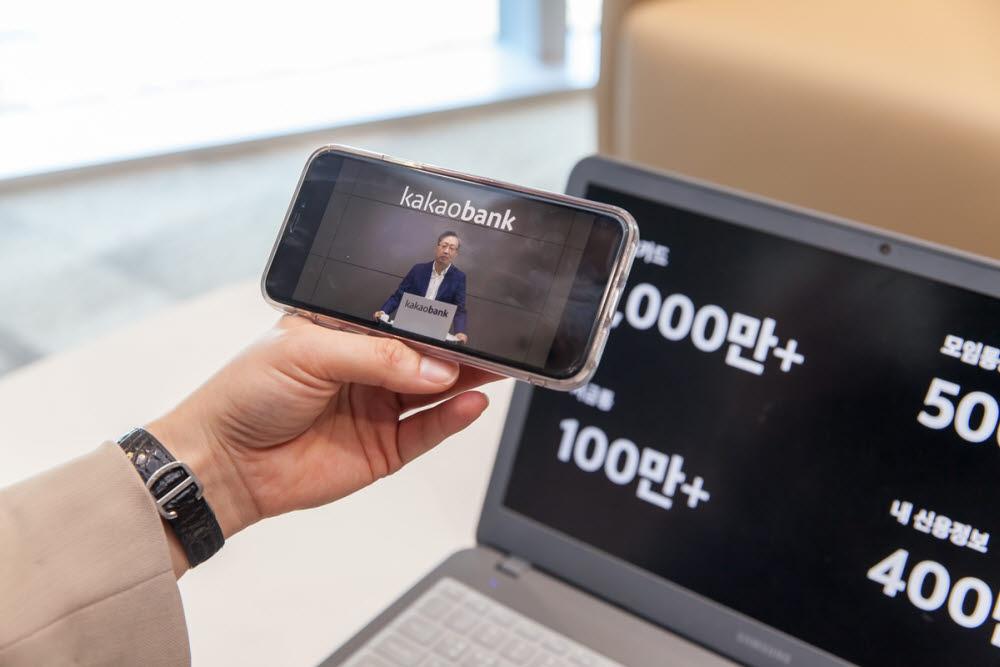 카카오뱅크 기자간담회가 온라인 생중계로 진행된 2020년 4월 27일 직원이 간담회를 시청하고 있다.