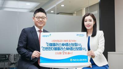 NH농협생명, 종신보험 신상품 2종 출시