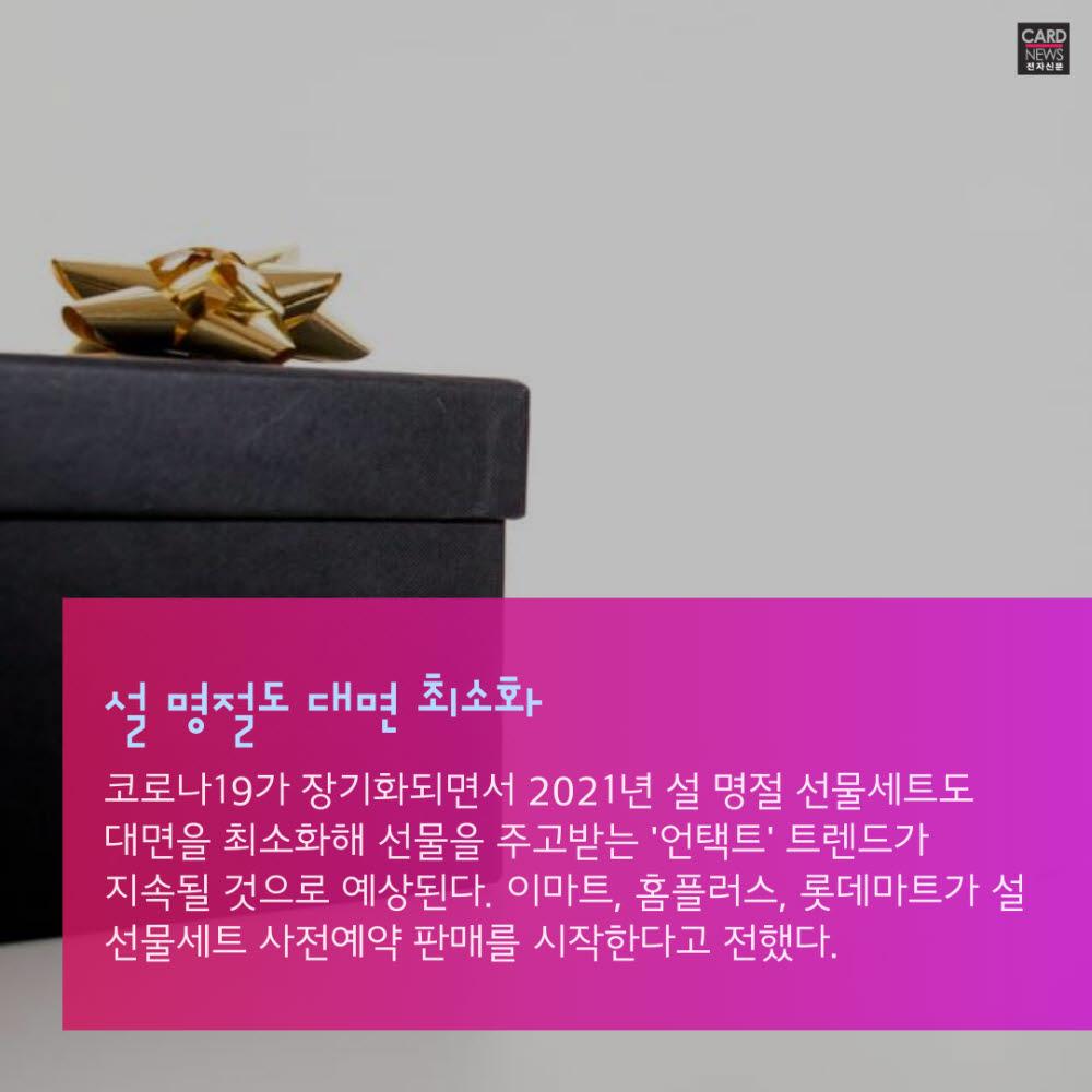 """[카드뉴스]""""새해 설 선물도 비대면하세요"""""""