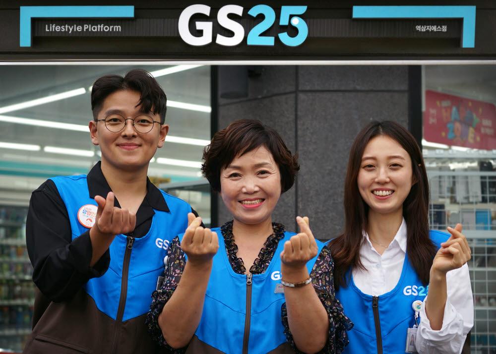 GS25 직원과 경영주