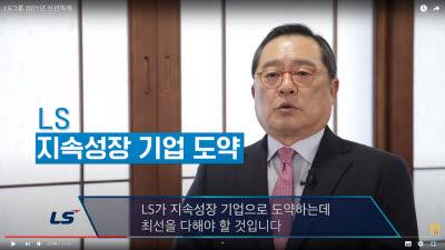 """구자열 LS 회장 """"지속성장 기업으로 도약하자"""""""