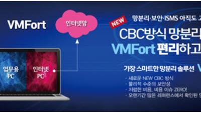 브이엠솔루션, 망분리·재택근무솔루션 '브이엠포트(VMFort)' 조달청 나라장터 등록