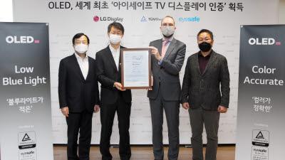 LG디스플레이, TV용 OLED '눈에 안전한 디스플레이' 인증