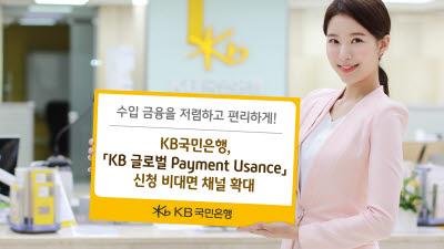 KB국민은행, 수입물품 대금 지급 비대면 서비스 오픈