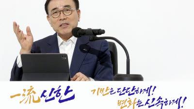 """조용병 신한금융그룹 회장, """"복잡성의 시대, 도전정신 필요"""""""